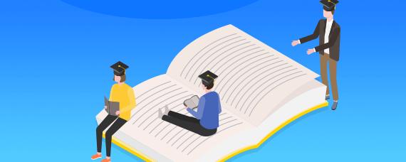 2019年6月网络教育统考条件 怎么申请免考