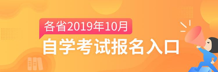 2019年10月自考。報名入口