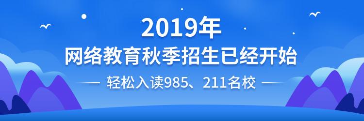 2019年幸运飞艇冠军计算公式網。絡教育秋季招生。報名開啟
