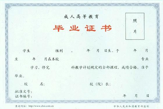 湖南大学远程与继续教育学院证书样本