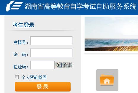 湖南省2019年10月自考報名入口