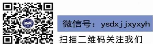 燕山大学继续教育学院微信公众号.jpg