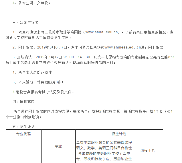 2019年上海工艺美术职业学院依法自主招生简章.png