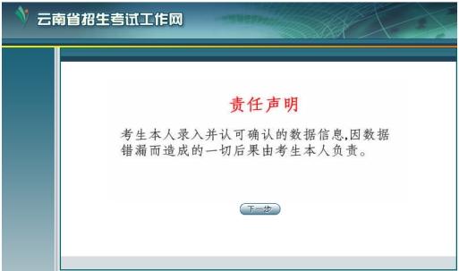 报名步骤操作第三步.jpg