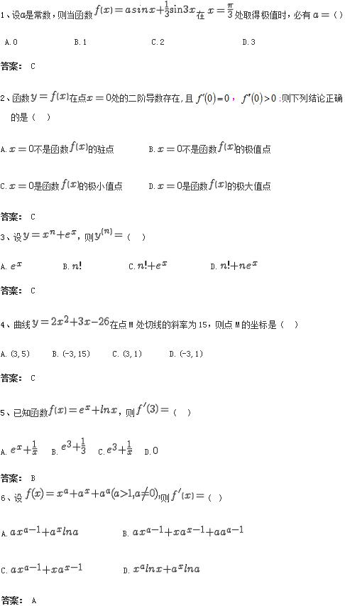 北京交通大学网络教育专升本数学入学测试试题及答案(1)