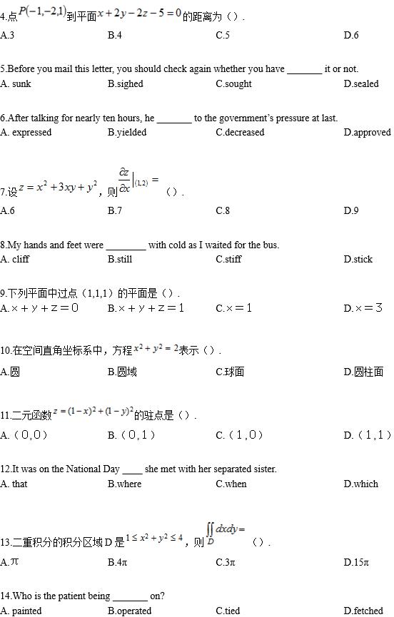 中国地质大学(北京)网络教育专升本理综合入学考试模拟题及答案(一)