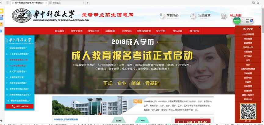 华中科技大学主考专业招生信息网.png