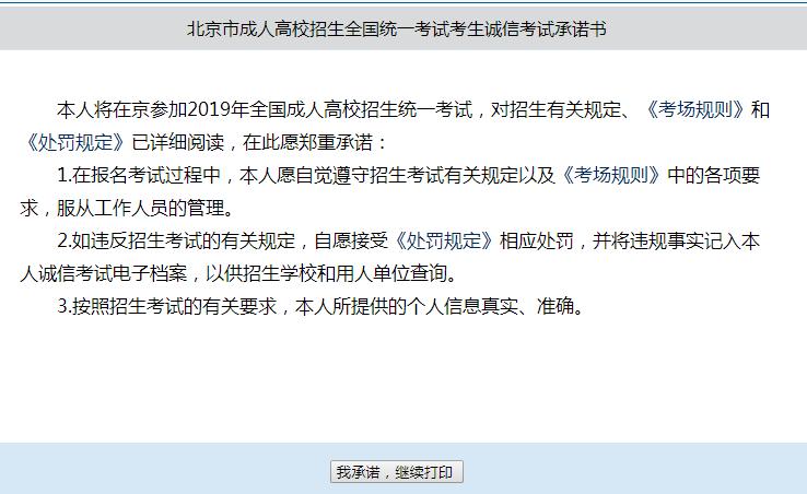 北京成考准考证打印步骤一.png