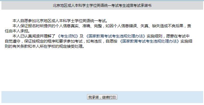 2019年北京成考学位外语准考证打印步骤.png