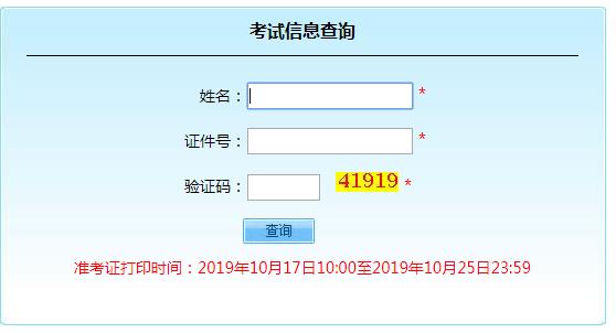 北京成考准考证打印步骤二.png