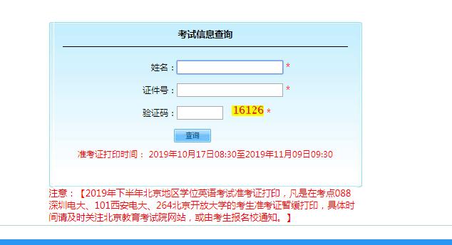 准考证打印入口.png