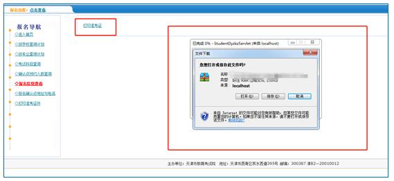 """第三步.点击""""打印准考证""""下载PDF文件.png"""