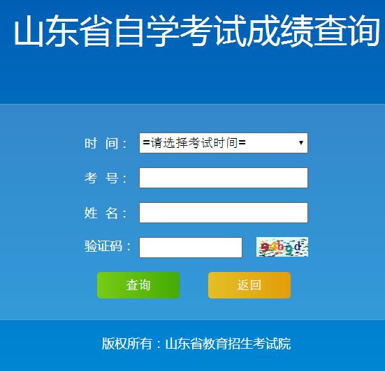 山东自考pk10在线人工计划网站入口