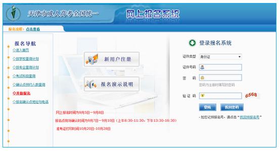 第一步.访问招考资讯网(www.zhaokao.net)网上报名系统登录页面,建议使用GOOLE、IE浏览器。.png