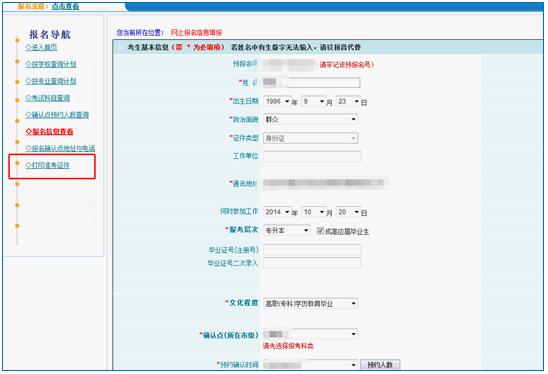 """第二步.登录网报系统后点击左侧的""""打印准考证"""".png"""