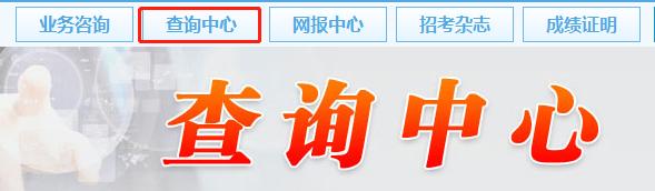辽宁自学考试pk10在线人工计划网站入口开通