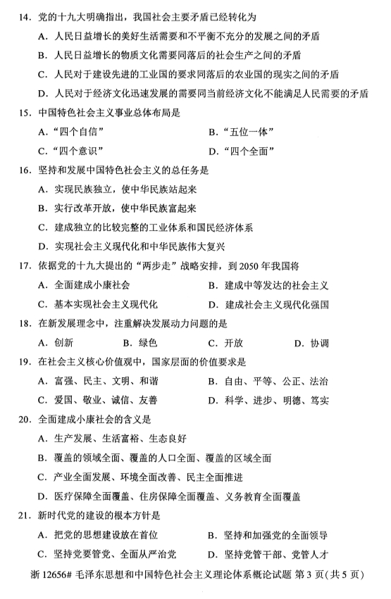 自考12656毛泽东思想和中国特色社会主义理论体系概论