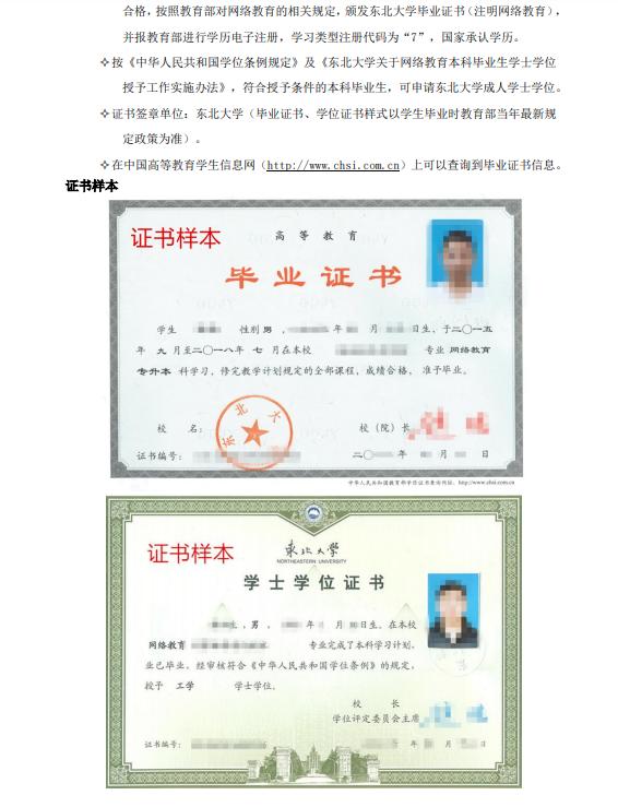 东北大学网络教育2020年春季招生简章