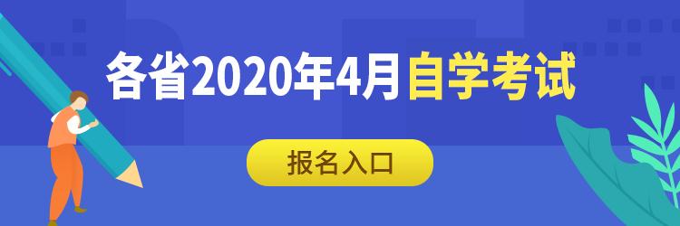 2020年4月自考报名入口