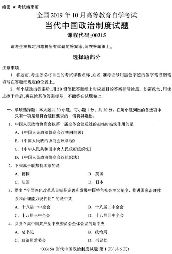 自考00315当代中国政治制度真题