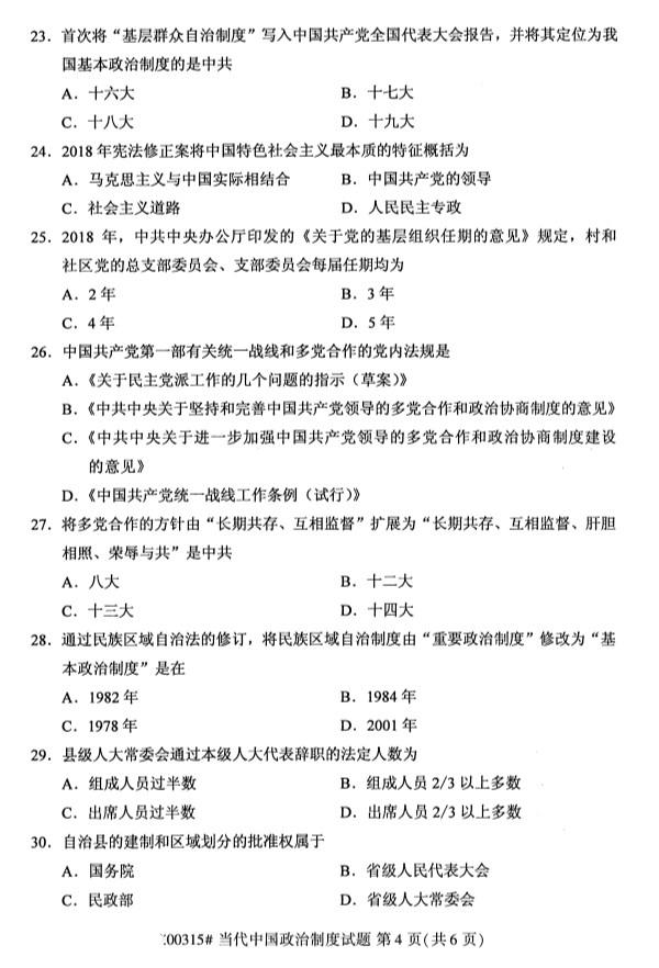 自考00315当代中国政治制度真题4