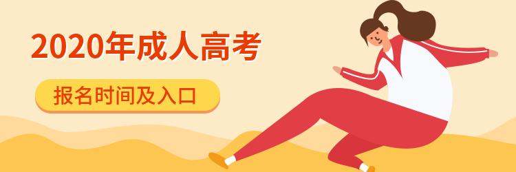 广西快三平台成人高考报名时间及入口