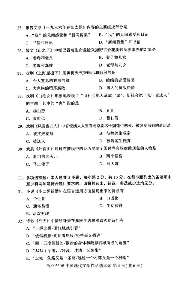 00530中国现代文学作品选
