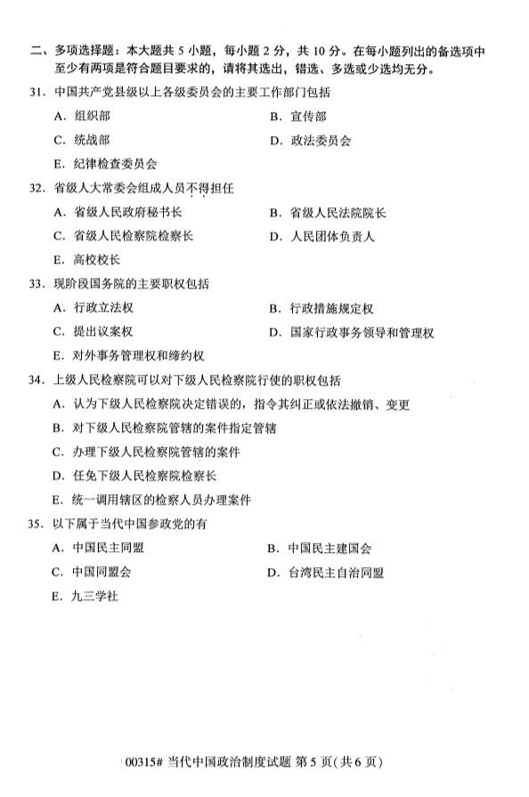自考00315当代中国政治制度真题5