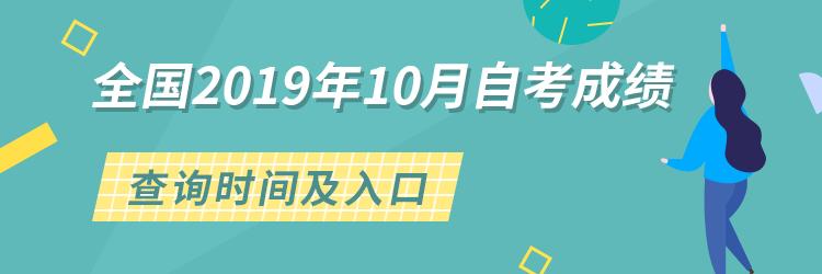 2019年10月自考成绩查询入口