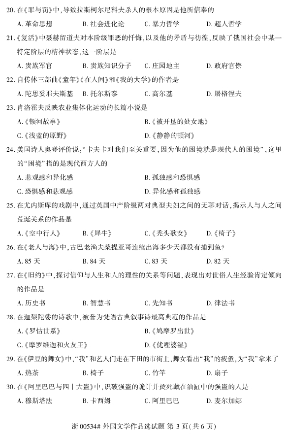 2019年10月自考00534外国文学作品选真题