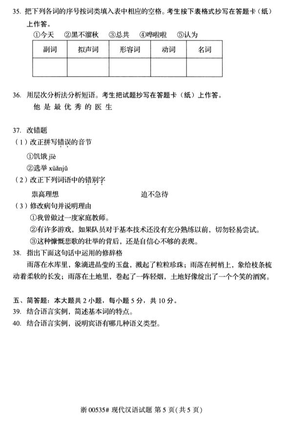 2019年10月全国自考00535现代汉语真题