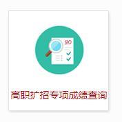 福建省2019年退役的军人高职扩招专项考试成绩查询入口.JPG