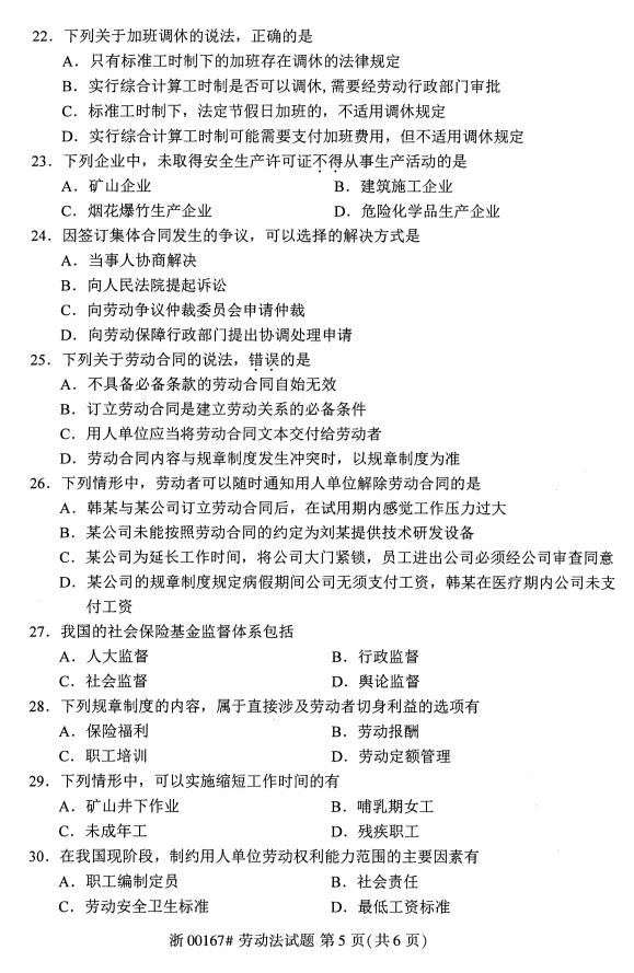 2019年10月自考00167劳动法真题