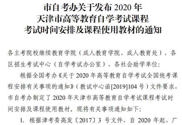 天津12個專業宣布停考