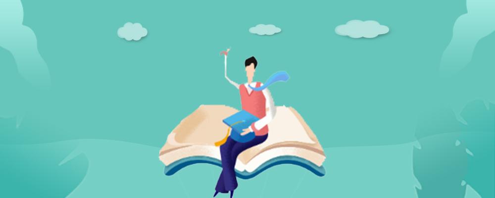 自考本科想快速拿证 专业怎么选?自考本科有什么学习技巧?