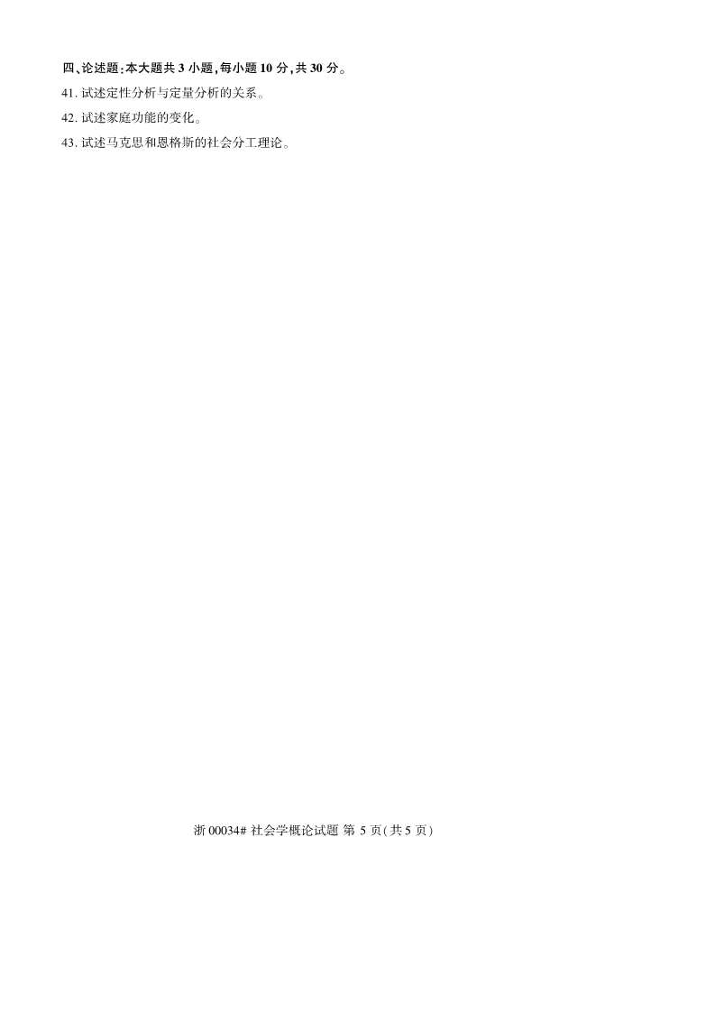 2019年10月自考00034社会学概论真题