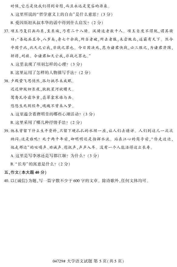 2019年10月自考04729大学语文真题及答案