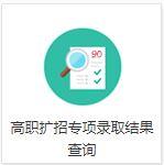 福建省2019年退役的军人高职扩招专项常规志愿录取结果查询入口.JPG