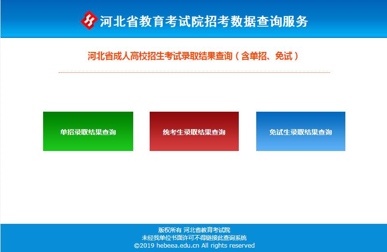 2019年河北成人高考錄取結果查詢入口.png