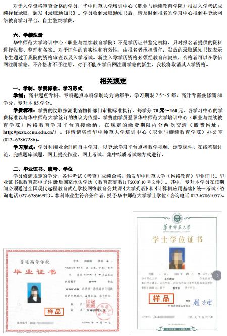 华中师范大年夜学搜集教导2020年春季招生简章3.png