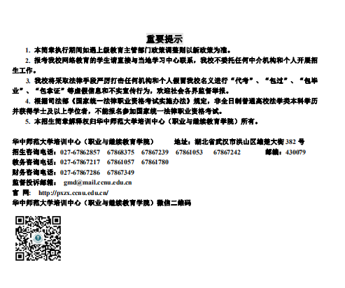 华中师范大年夜学搜集教导2020年春季招生简章4.png