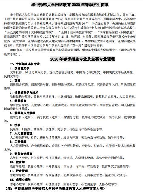 华中师范大年夜学搜集教导2020年春季招生简章1.png