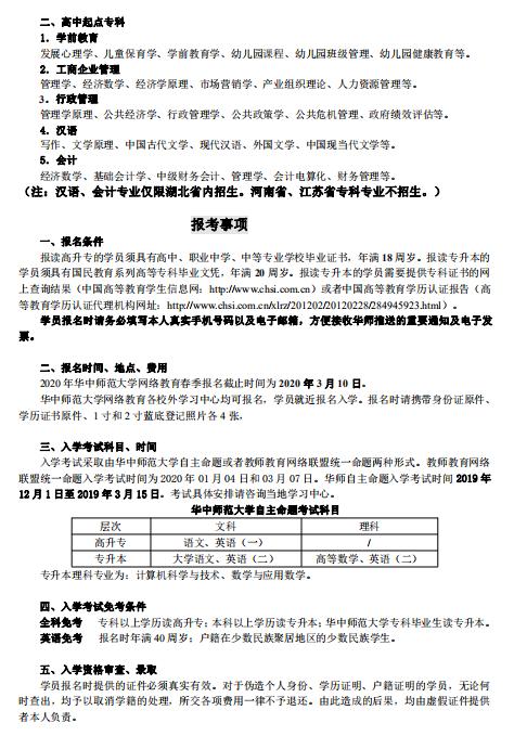 华中师范大年夜学搜集教导2020年春季招生简章2.png