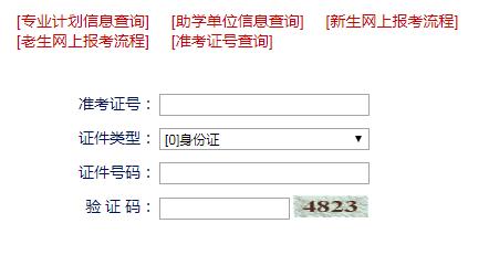 2020年4月寧夏自考準考證打印入口