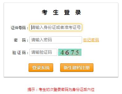 2020年4月西藏自考準考證打印入口