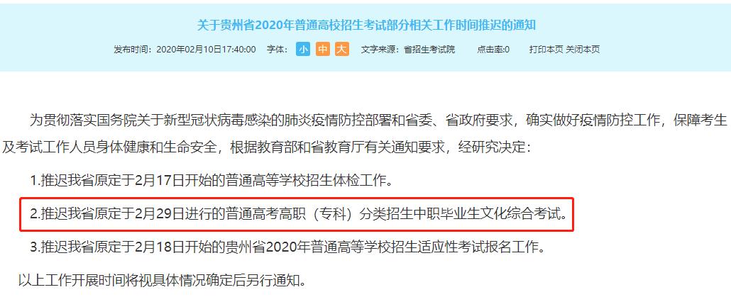 贵州省2020年高职分类招生文化综合考试推迟