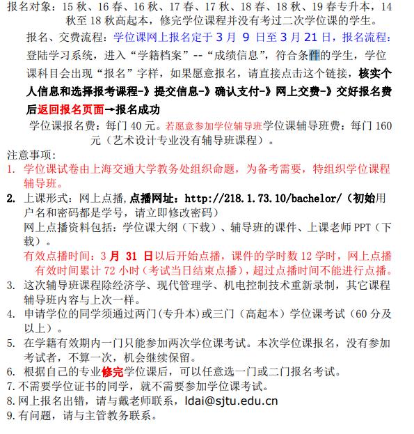 2020春季上海学生学位课manbetx万博苹果报名通知1.png