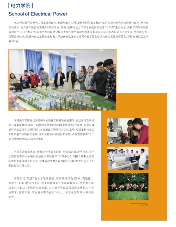 銀川能源學院2020年招生簡章6.png