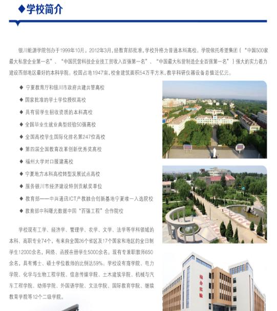 銀川能源學院2020年招生簡章1.png