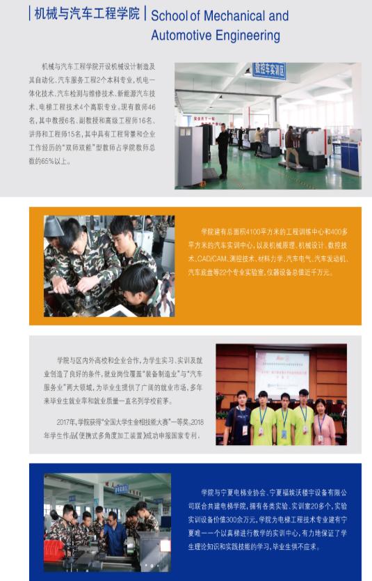 銀川能源學院2020年招生簡章10.png